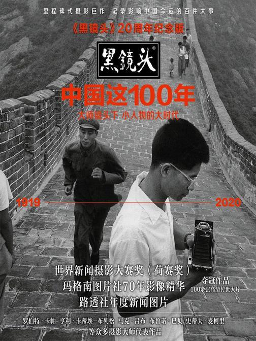 《中国这100年:〈黑镜头〉20周年纪念版》(大师镜头下 小人物的大时代(1919~2020))