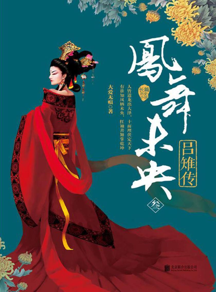 凤舞未央:吕雉传.3