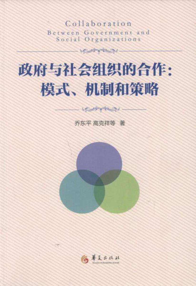 政府与社会组织的合作:模式、机制和策略