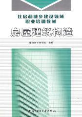 房屋建筑构造(住房和城乡建设领域职业培训教材)(试读本)