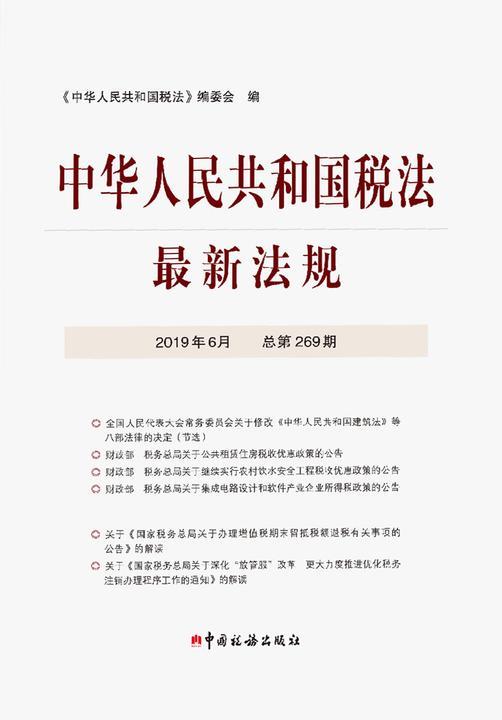 中华人民共和国税法最新法规2019年6月