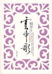 云中歌3(试读本)