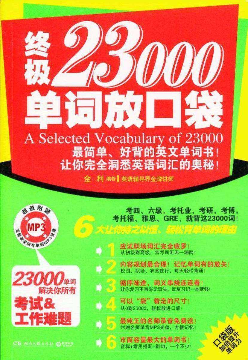 终极23000单词放口袋(仅适用PC阅读)