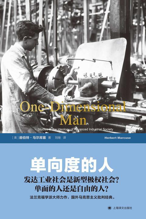 单向度的人——发达工业社会意识形态研究