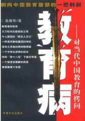 教育病——对当代中国教育的拷问(试读本)