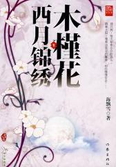 木槿花西月锦绣.1(试读本)