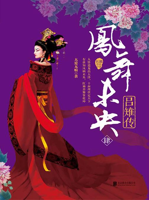 凤舞未央:吕雉传.4
