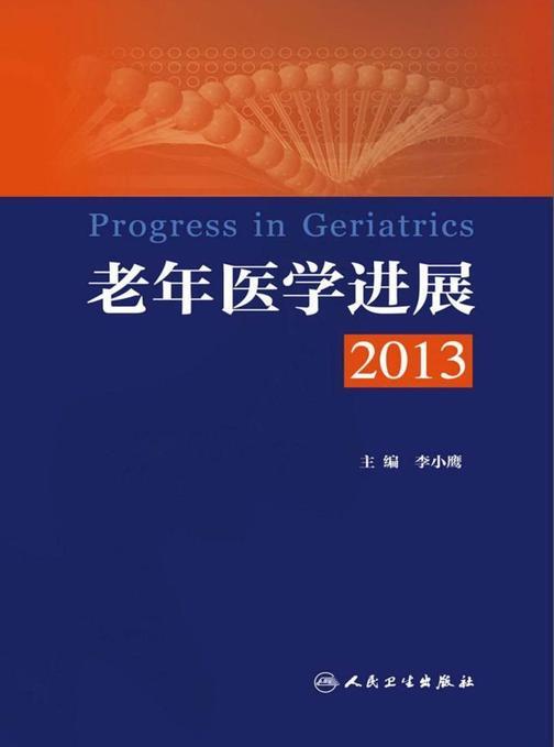老年医学进展2013