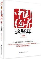 中国经济这些年(试读本)