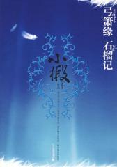 弓萧缘——石榴记(试读本)