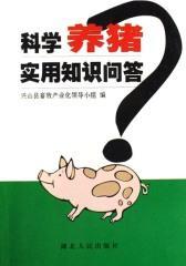 科学养猪实用知识问答