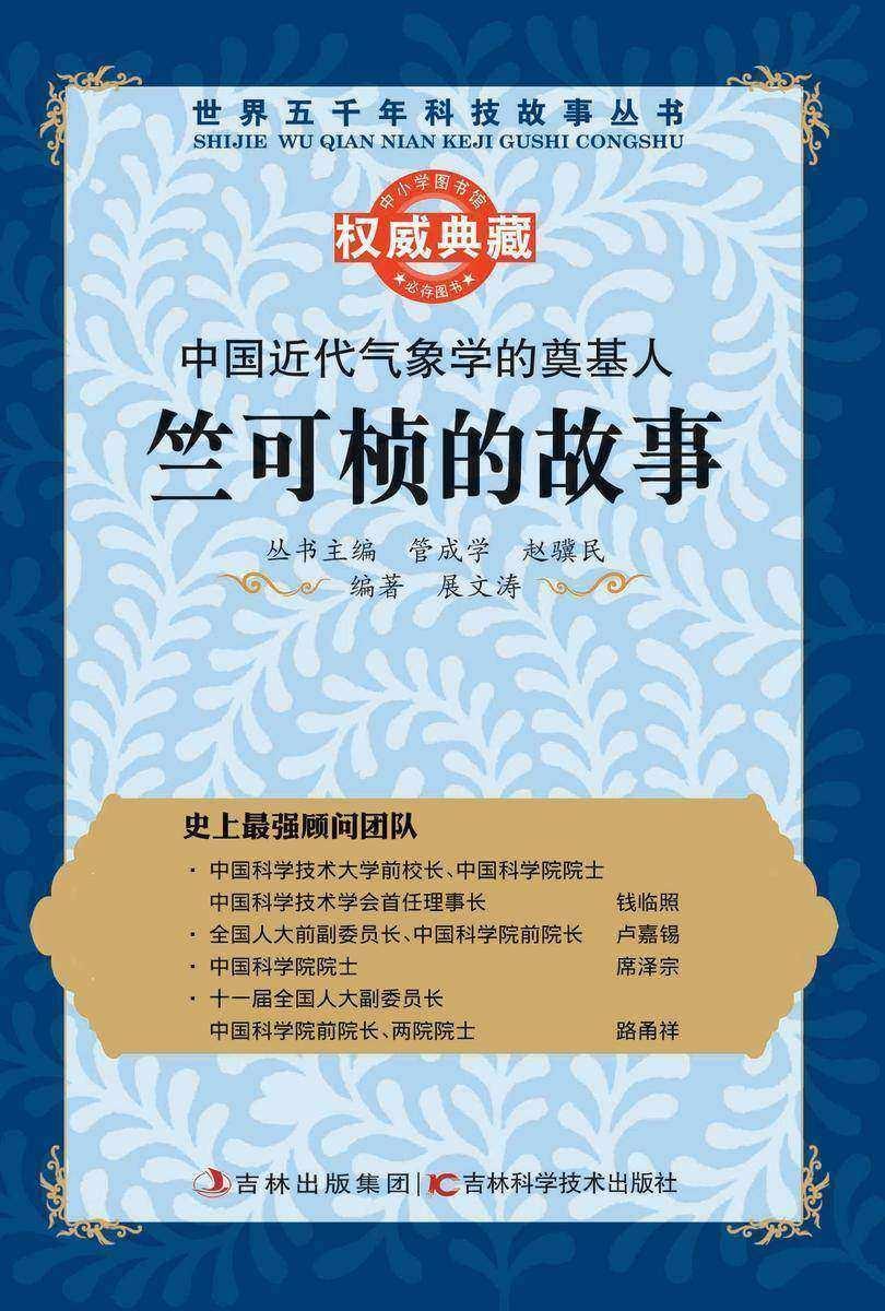 中国近代气象学的奠基人:竺可桢的故事