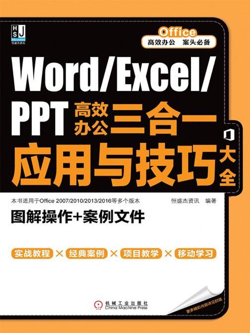 Word/Excel/PPT高效办公三合一应用与技巧大全