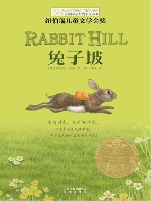 长青藤国际大奖小说书系——兔子坡