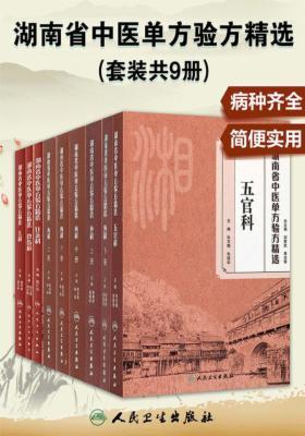 湖南省中医单方验方精选(套装共9册)