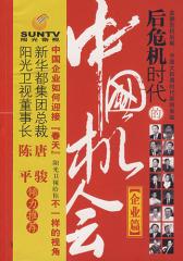 后危机时代的中国机会·企业篇(试读本)