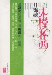 木槿花西月锦绣3(试读本)