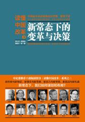 读懂中国改革3:新常态下的变革与决策(两会必读)