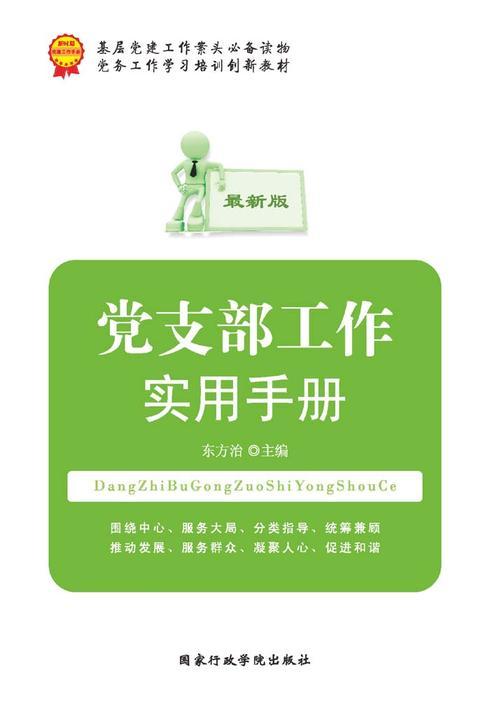 党支部工作实用手册(最新版)