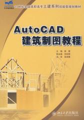 AutoCAD 建筑制图教程(仅适用PC阅读)