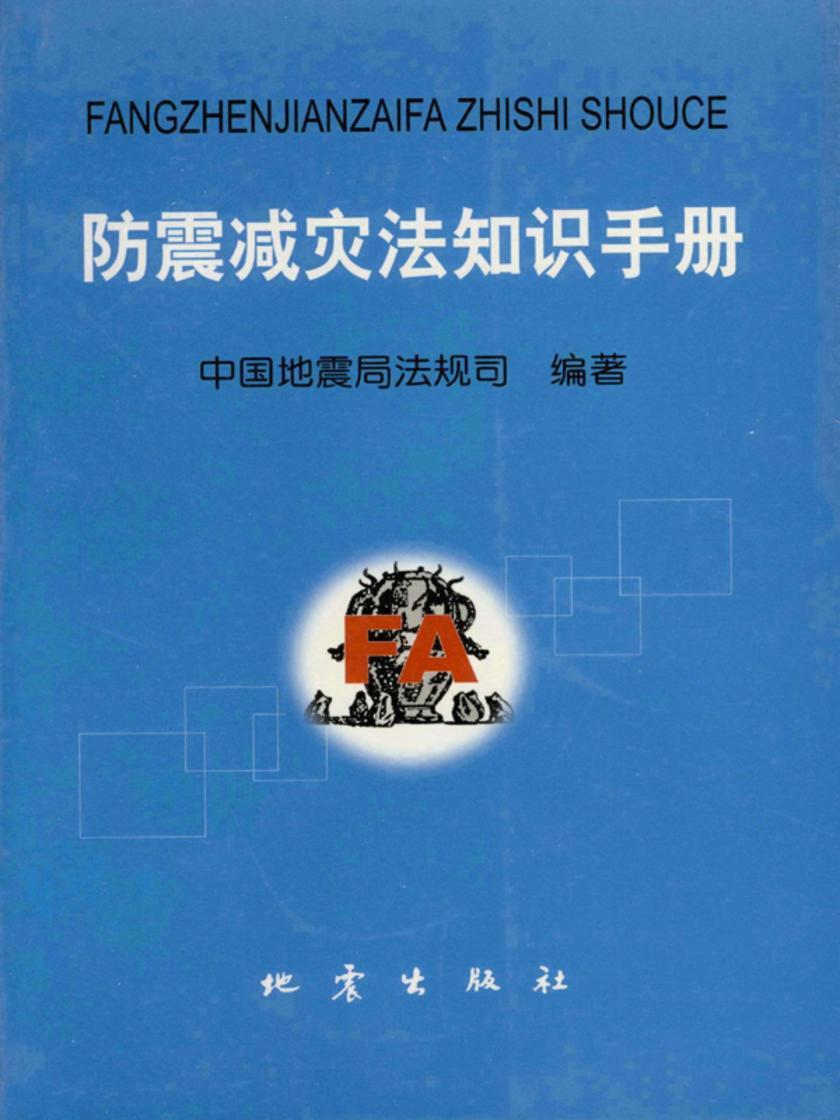 防震减灾法知识手册(仅适用PC阅读)