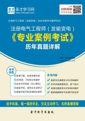 2017年注册电气工程师(发输变电)《专业案例考试》历年真题详解