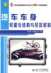 汽车车身轻量化结构与轻质材料(仅适用PC阅读)