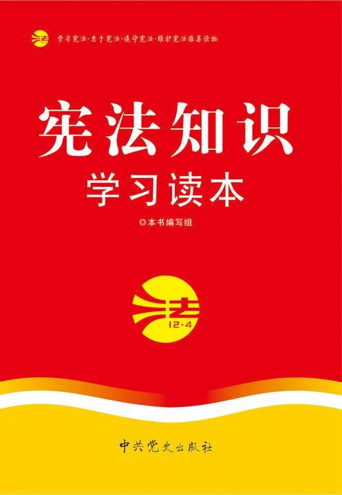 宪法知识学习读本(2015修订版)