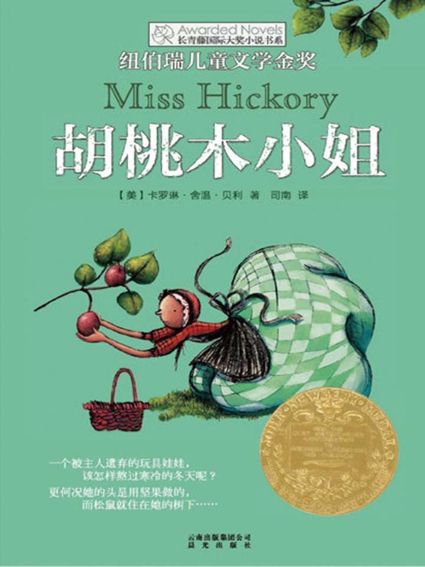 长青藤国际大奖小说书系:胡桃木小姐