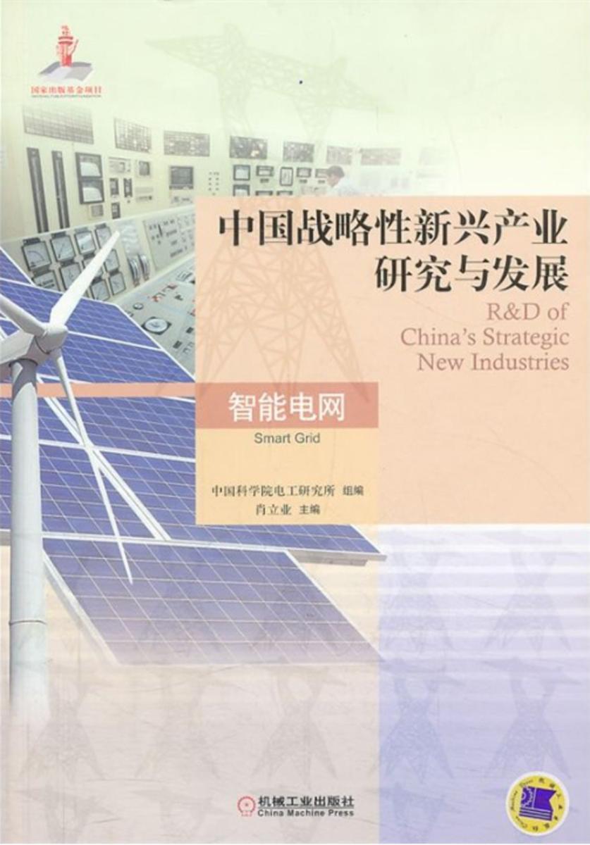 中国战略性新兴产业研究与发展·智能电网