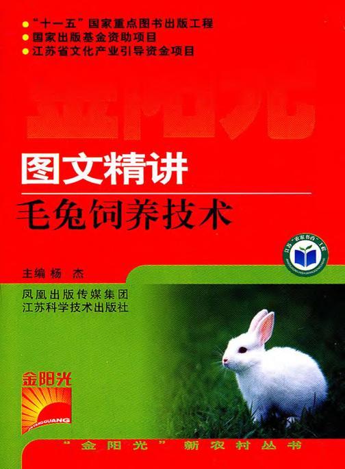 图文精讲毛兔饲养技术