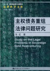 主权债务重组法律问题研究