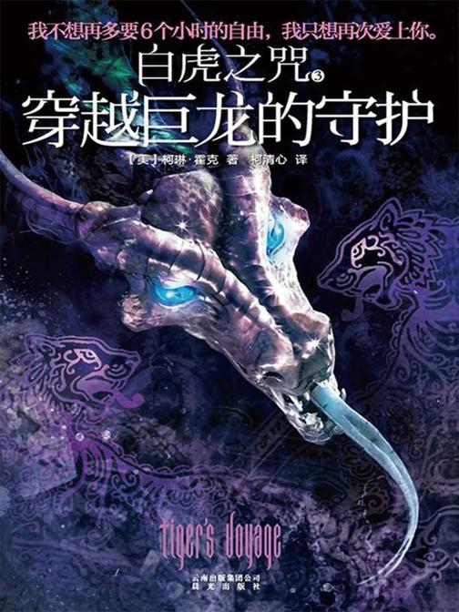 白虎之咒3:穿越巨龙的守护