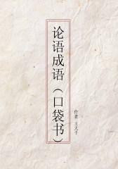 论语成语(口袋书)