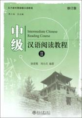中级汉语阅读教程Ⅱ(修订版)(仅适用PC阅读)