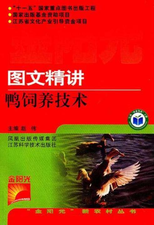 图文精讲鸭饲养技术