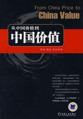 从中国价格到中国价值(试读本)