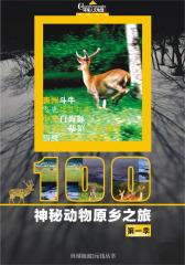 神秘动物原乡之旅(第一季)(电子杂志)(仅适用PC阅读)