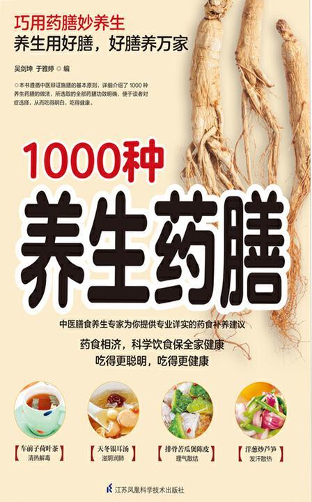 含章新经典系列:1000种养生药膳(巧用药膳妙养生!养生选好膳,好膳养万家)