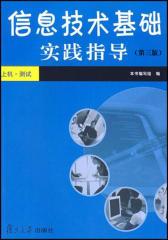 信息技术基础实践指导(第三版)(仅适用PC阅读)