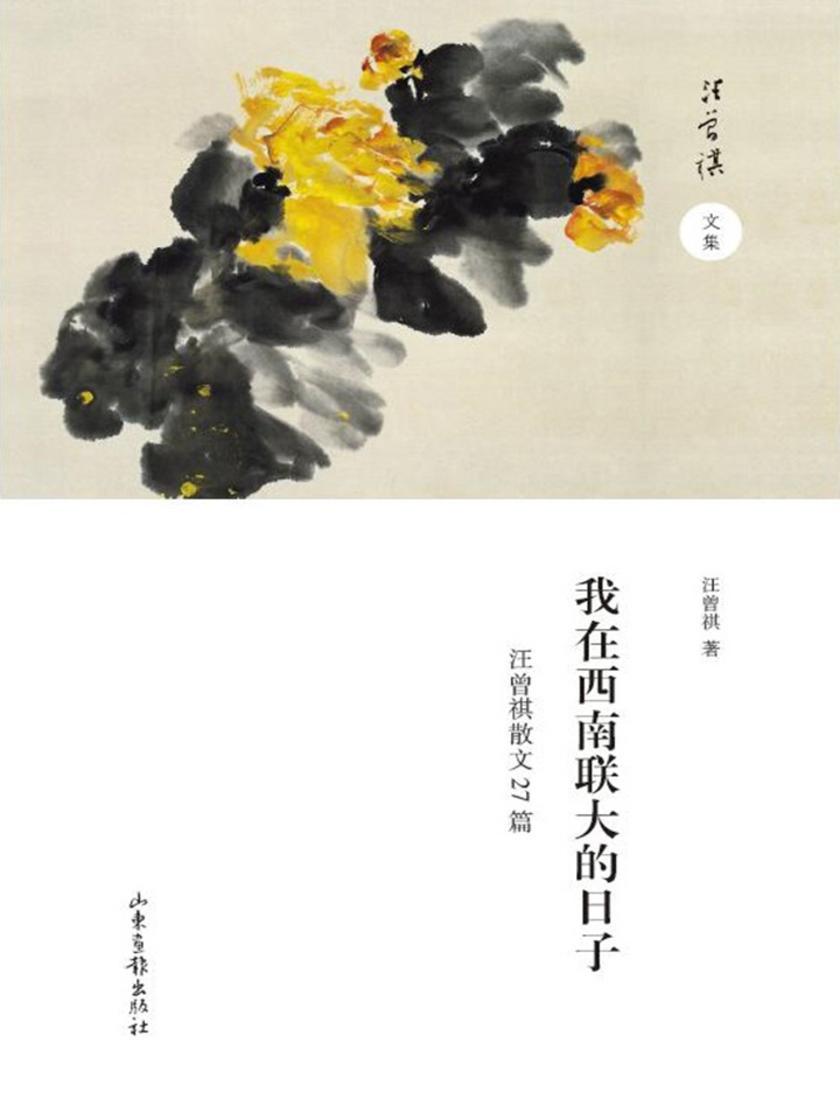 我在西南联大的日子——汪曾祺散文27篇