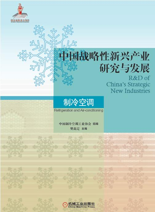 中国战略性新兴产业研究与发展·制冷空调