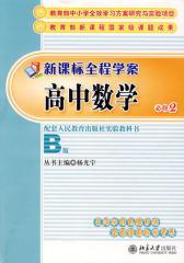 高中数学(必修2)(仅适用PC阅读)