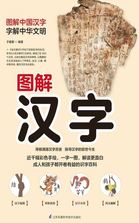 含章新经典系列:图解汉字(彩色手绘版)(一字一图,解读更直白.掌上的汉字老师,身边的汉字专家)