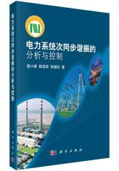 电力系统次同步谐振的分析与控制(试读本)