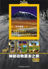 神秘动物原乡之旅(第五季)(电子杂志)(仅适用PC阅读)