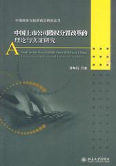 中国上市公司股权分置改革的理论与实证研究(仅适用PC阅读)
