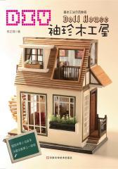 DIY袖珍木工屋(试读本)