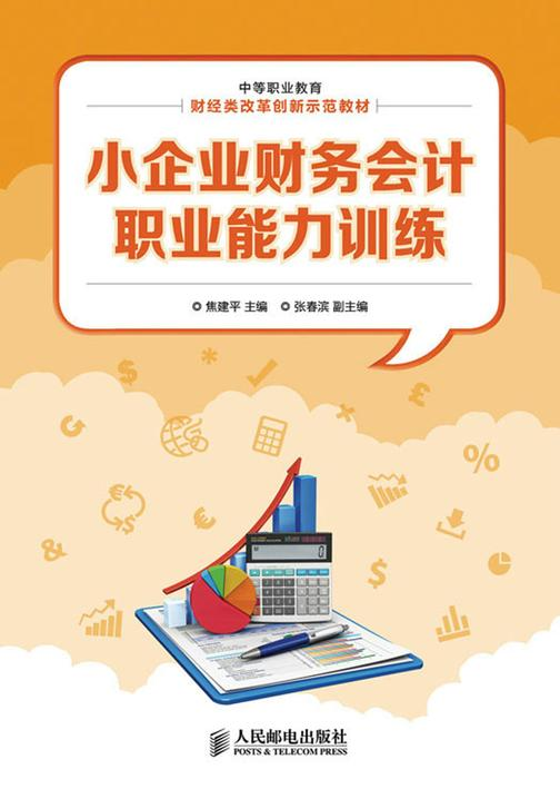 小企业财务会计职业能力训练