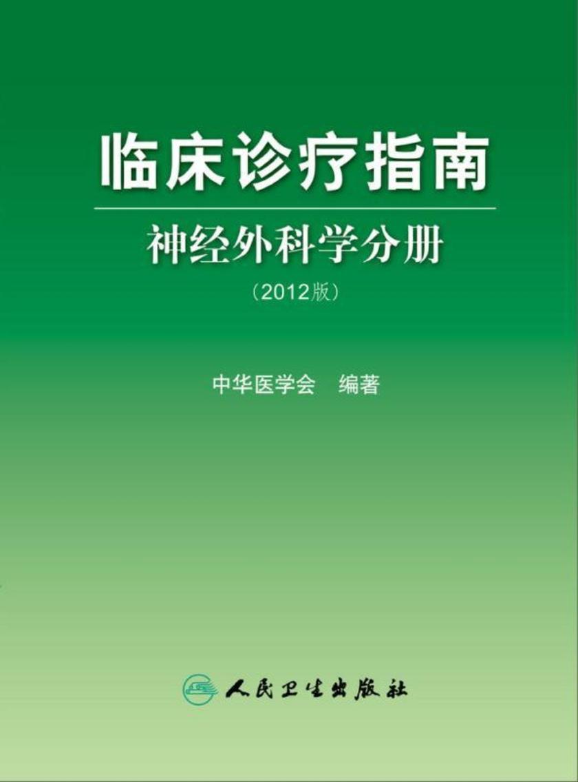 临床诊疗指南  神经外科学分册(2012版)